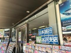 日本旅行 水戸支店