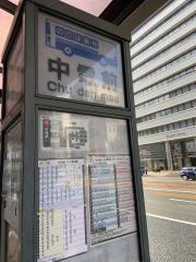 「中電前」バス停留所