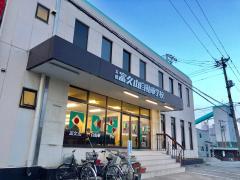 富久山自動車学校