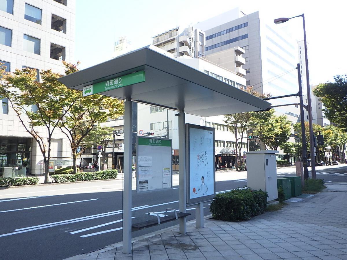 「寺町通り」バス停留所