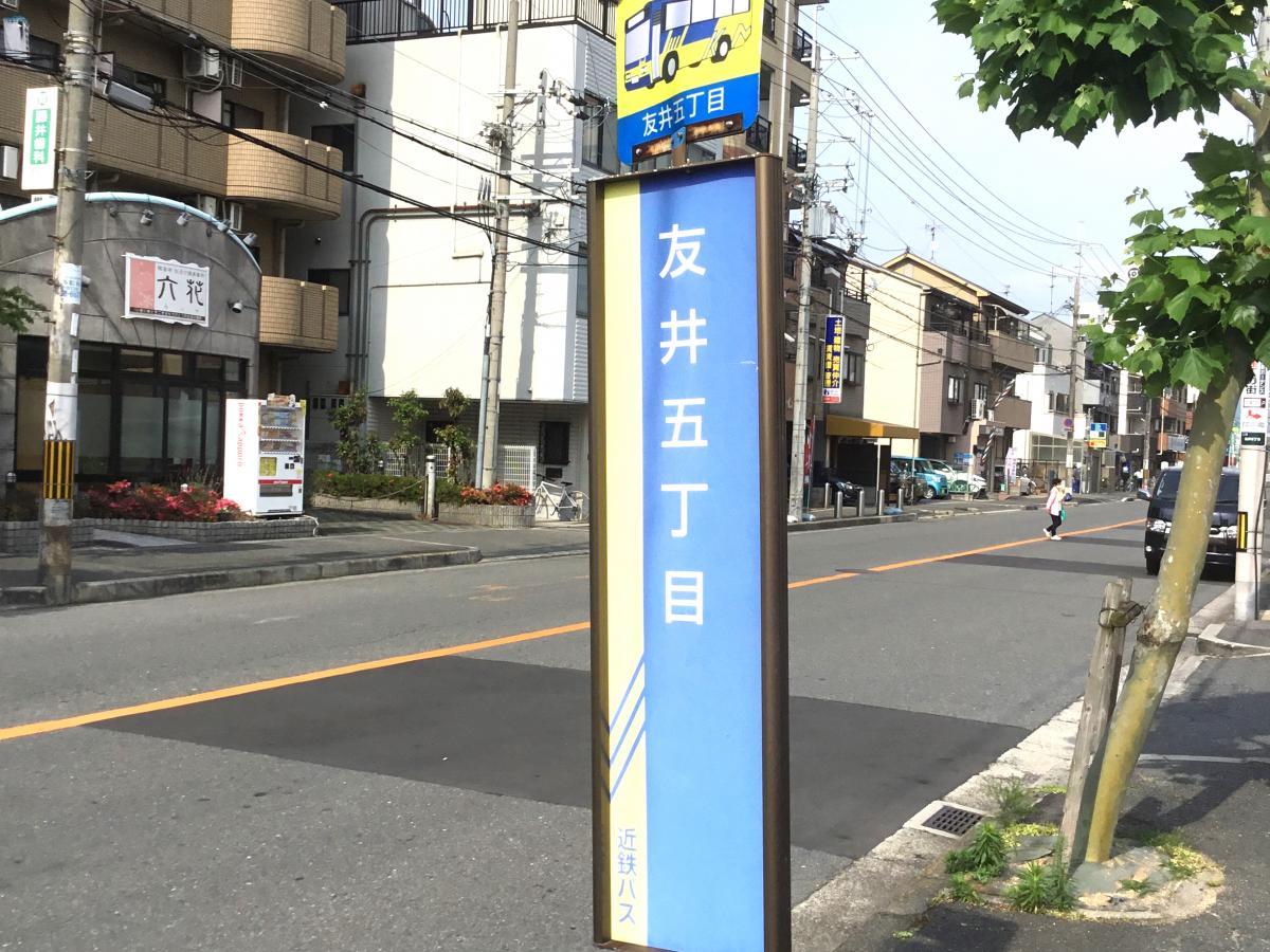 「友井五丁目」バス停留所