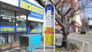 「鳴門駅西」バス停留所