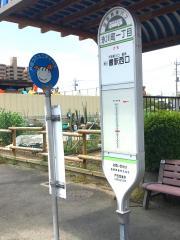 「氷川町一丁目」バス停留所