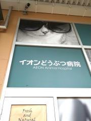 イオン動物病院与野