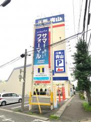 洋服の青山 大宮吉野町店