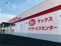 ヤックスドラッグ竜ケ崎藤ケ丘店