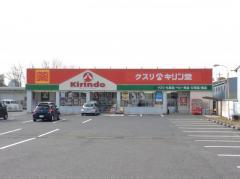 キリン堂 栗東店