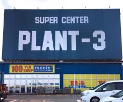 スーパーセンターPLANT-3川北店