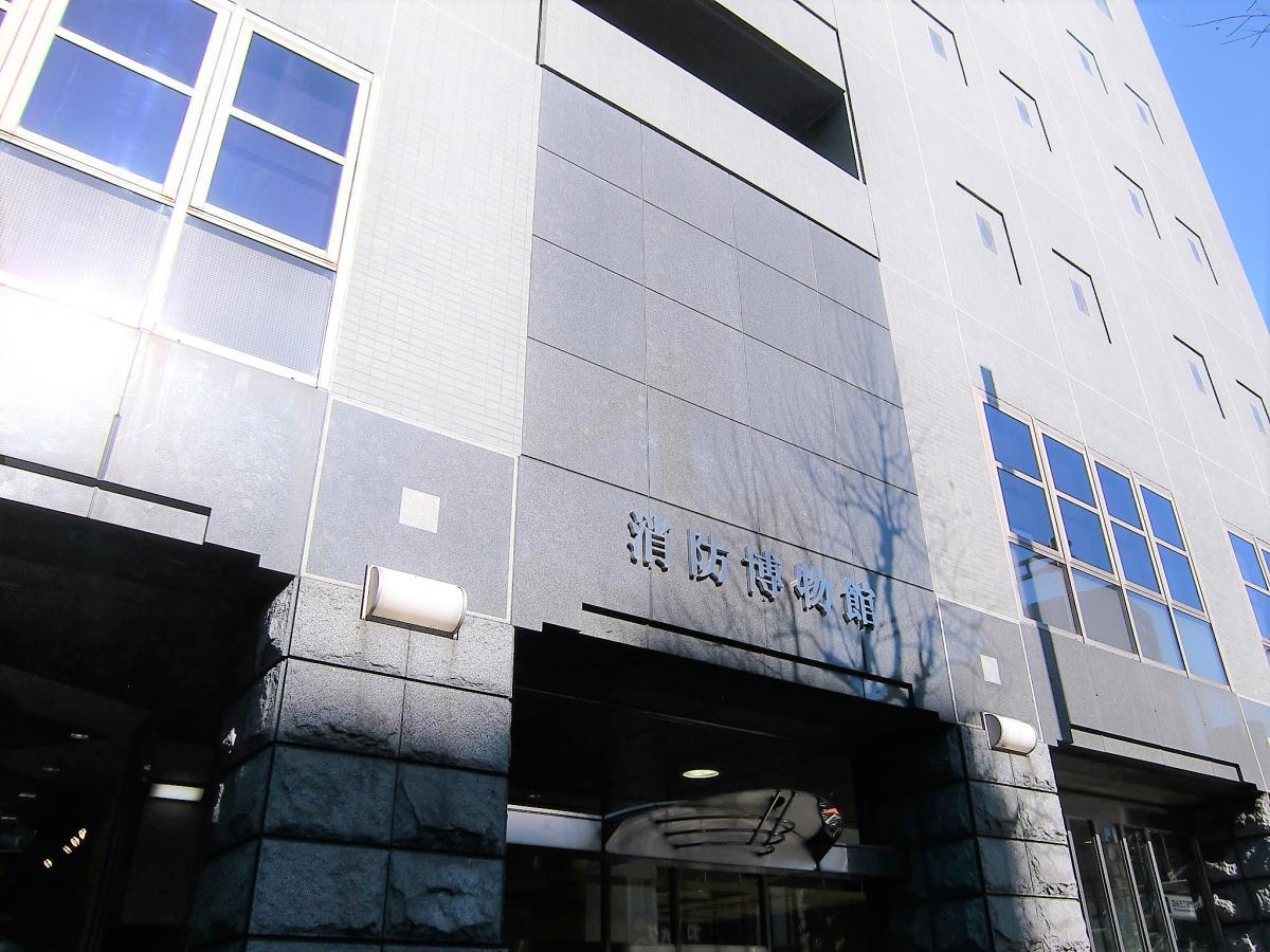 東京消防庁消防防災資料センター・消防博物館
