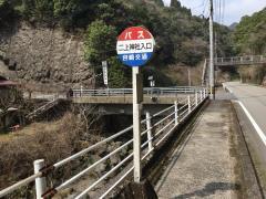 「二上神社入口」バス停留所