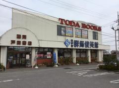 戸田書店 藤岡店