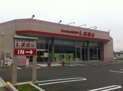 ファッションセンターしまむら 水広下店