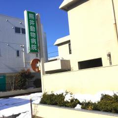 熊井動物病院