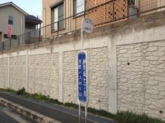 「妙見坂七丁目」バス停留所