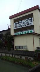 島田鍼灸整骨院