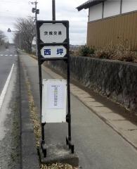 「西坪」バス停留所