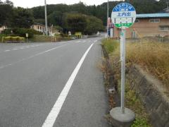 「上内出」バス停留所