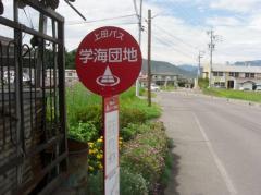 「学海団地」バス停留所