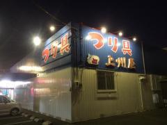 上州屋 上尾店