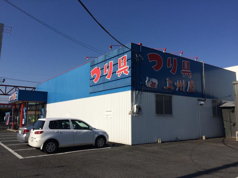 上州屋上尾店