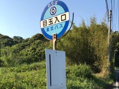 「目玉入口」バス停留所