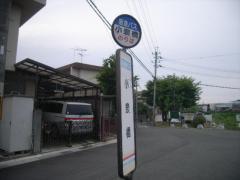 「小泉橋」バス停留所