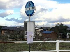 「岡小路」バス停留所