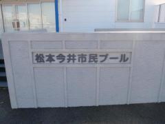 松本市民プール