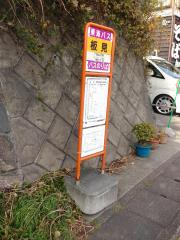 「板見」バス停留所