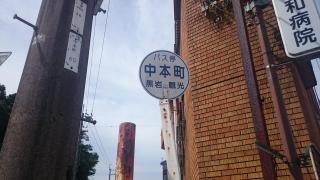「中本町」バス停留所