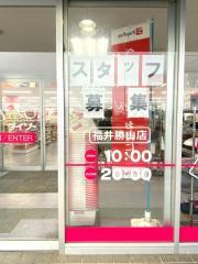 ザ・ダイソー 福井勝山店