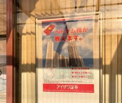 藍澤證券株式会社 枚方支店