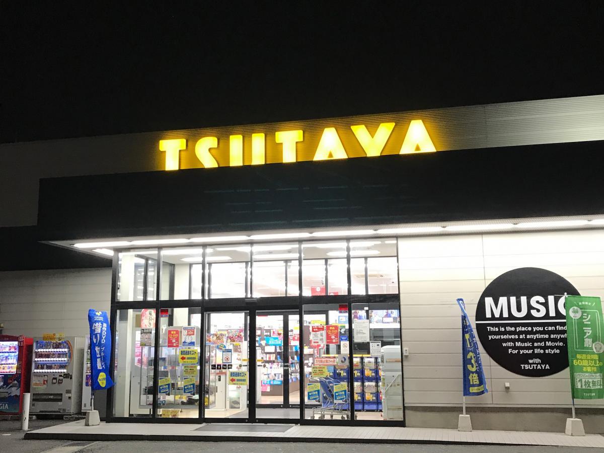 TSUTAYA箱田店