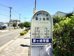 富士見町(茅ケ崎市)