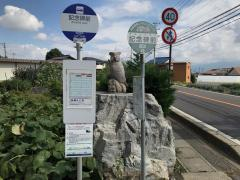「記念碑前」バス停留所
