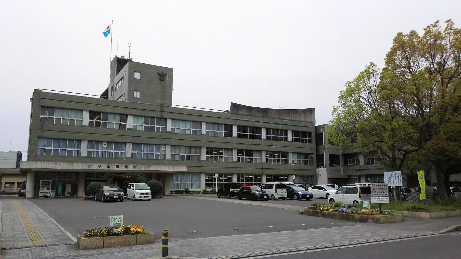 守山市役所