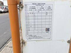 「常銀前(大洗)」バス停留所