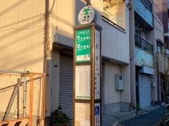 「十間橋」バス停留所
