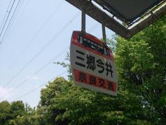「三郷今井」バス停留所