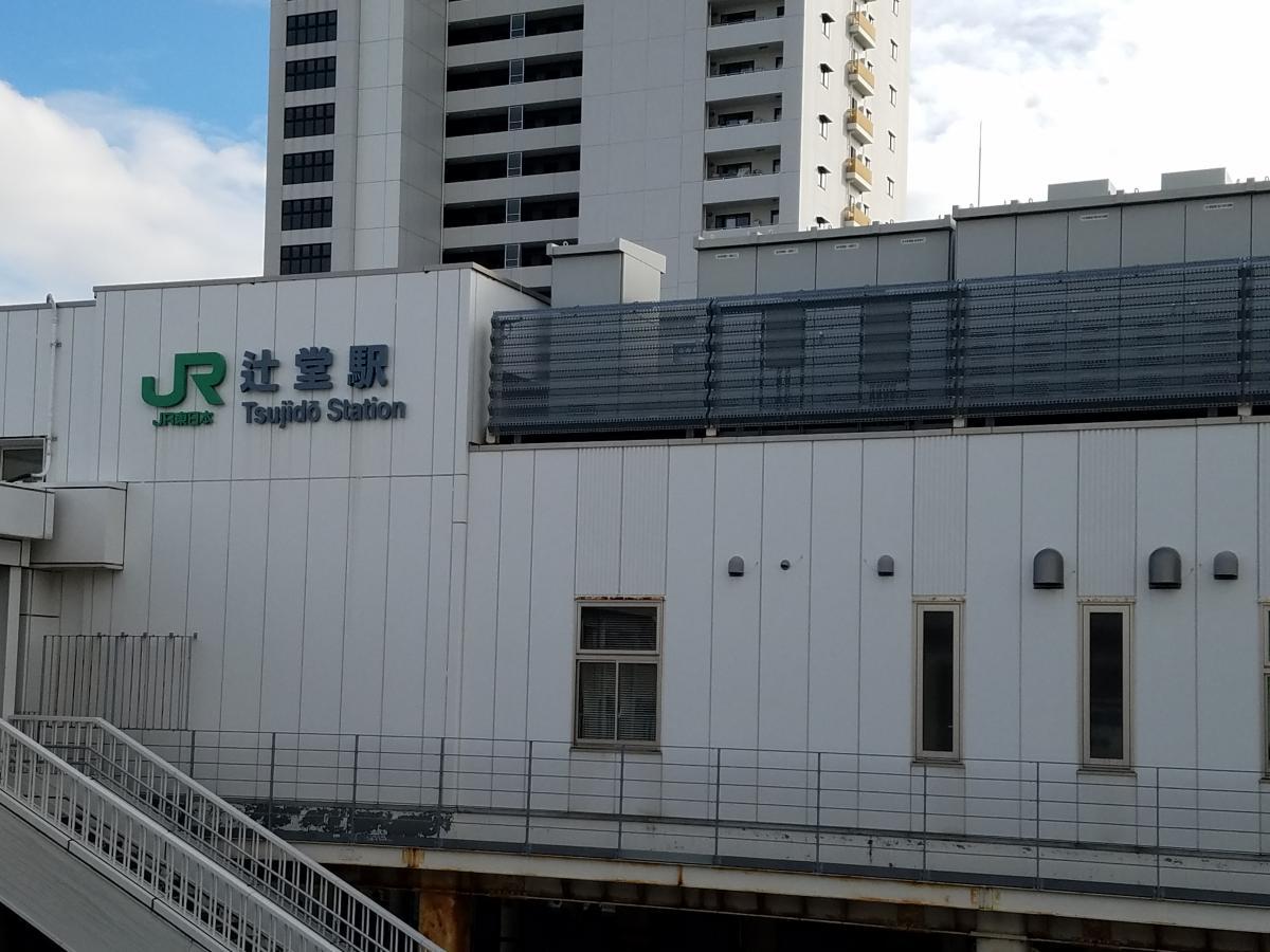 辻堂 パスポート センター