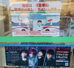 ファミリーマート 熱田切戸町店