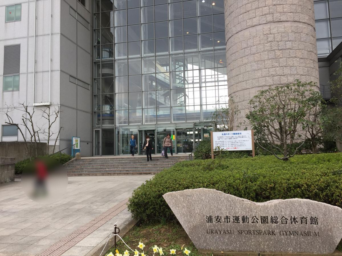 浦安市運動公園総合体育館
