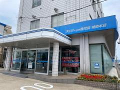 ネッツトヨタ鹿児島城南本店