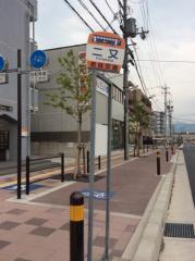「二又」バス停留所