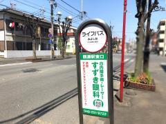 「みよし台」バス停留所