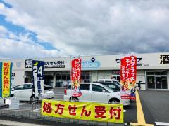 ウエルシア 宇治伊勢田店