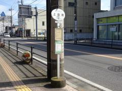 「上田町」バス停留所
