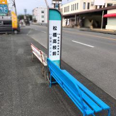 「松橋高校前」バス停留所