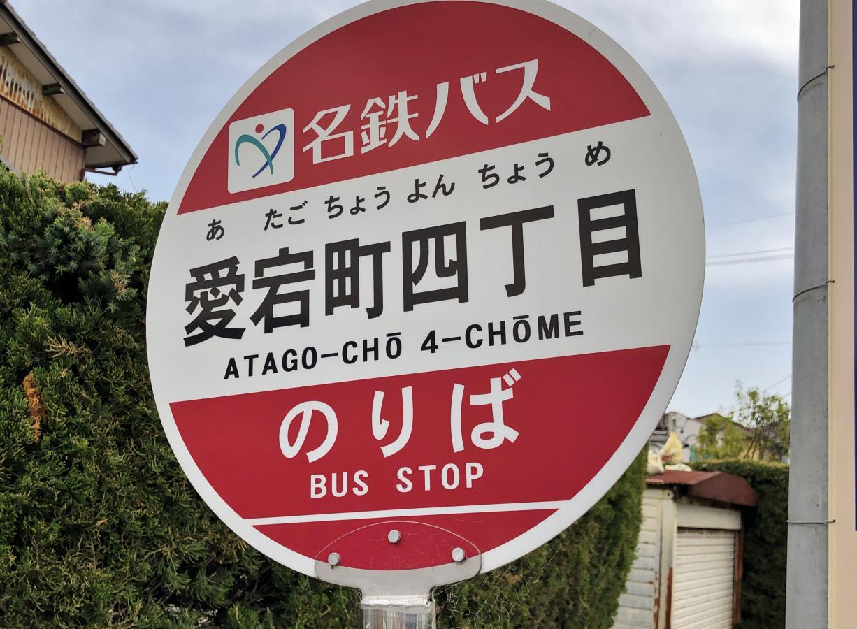 「愛宕町四丁目」バス停留所