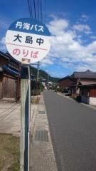 「大島中」バス停留所